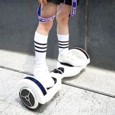 雙輪成人兒童自平衡車兩輪體感電動扭扭智慧思維學生代步10寸 1995生活雜貨igo