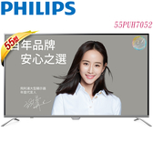 《福利新品促銷》PHILIPS飛利浦 55吋55PUH7052 4K聯網液晶顯示器附視訊盒(微刮傷3處、原廠保固3年)