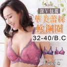 台灣製低脊心蕾絲軟鋼圈內衣 性感深V蕾絲 /機能型內衣 32.34.36.38 B.C-梅粉色(7099)-唐朵拉