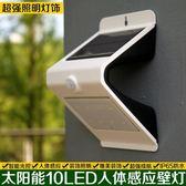 太陽能燈戶外庭院燈家用室防水壁燈