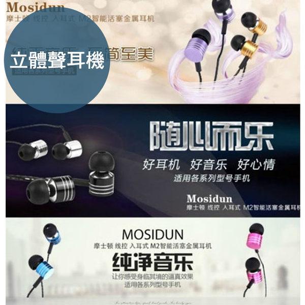 MSD-M2 入耳式 耳機 活塞 線控 耳塞式 麥克風 金屬質感 紅米NOTE APPLE LG 三星 HTC SONY