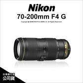 Nikon AF-S Nikkor 70-200mm F4 G ED VR  國祥公司貨 望遠變焦 小小黑★24期免運費★薪創數位
