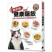 親手做健康貓飯(針對不同症狀與目的之愛貓營養百科)