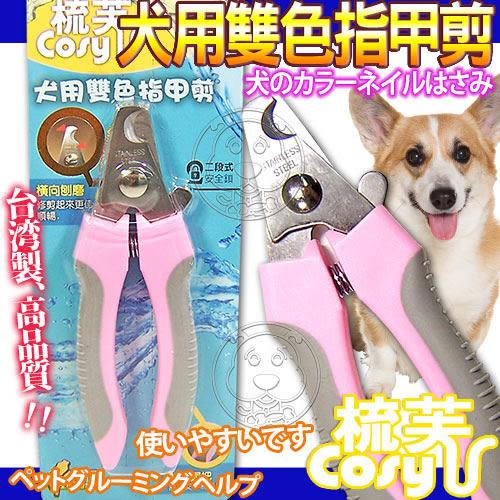 【zoo寵物商城】 Cory《梳芙》JJ-SF-017犬用雙色指甲剪