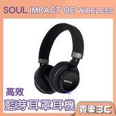 美國 SOUL IMPACT OE Wireless 高效無線 藍牙耳機 頭戴式黑色,18小時音樂播放,分期0利率
