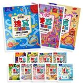 義大利迷宮運筆貼紙書-12冊套書 童書 遊戲童書 貼紙書