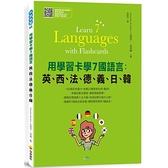 用學習卡學7國語言:英、西、法、德、義、日、韓(隨書附7國名師親錄標準7國語言朗
