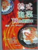 【書寶二手書T9/養生_KKR】韓式泡菜辣出健康來_李承翰