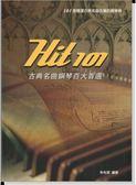 【小麥老師樂器館】Hit 101(古典名曲鋼琴百大首選)【I20】