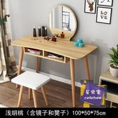 化妝桌 北歐梳妝台臥室小經濟型現代簡約公主網紅化妝台簡易化妝桌T