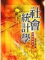 二手書博民逛書店 《社會統計學理論與應用》 R2Y ISBN:957855561X│劉弘煌