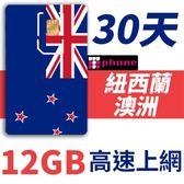 【TPHONE上網專家】紐西蘭/澳洲 30天 12GB 高速上網卡