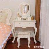歐式梳妝台簡約梳妝桌經濟型化妝桌田園公主臥室梳妝台小戶型qm    JSY時尚屋