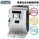 Delonghi迪朗奇 風雅型全自動咖啡機 ECAM 22.110.SB