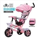 兒童三輪車腳踏車1-3-6歲嬰兒手推車