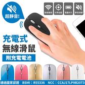 【AA058】按鍵超靜音!!無線靜音滑鼠 靜音按鍵 三段DPI變速 USB充電 無線滑鼠 靜音滑鼠