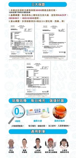 【常春樂活】佰益多益生菌(30包/盒,12盒)