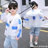 男童透氣防曬服外套夏季兒童薄款寶寶防曬衣中大童男孩防紫外線衣 快速出貨