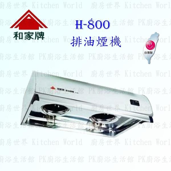 【PK廚浴生活館】和家牌 H-800 排油煙機 渦輪式風葉 整台不鏽鋼 台灣製造 H800 除油煙機