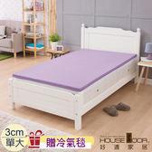 House Door 吸濕排濕布套3cm記憶床墊保暖組-單大(丁香紫)