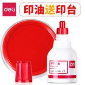 公章印泥清潔速幹印尼印台紅色快干印章油辦公財務9874 預購商品