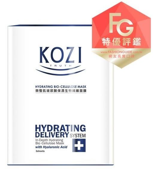 專品藥局 KOZI蔻姿 微整肌玻尿酸保濕生物纖維面膜 (3片/盒) FG特優評鑑 【2005872】