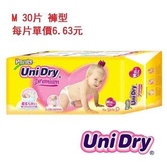 Unidry 優力褲-褲型紙尿褲(M30片)女版×8包(箱購)
