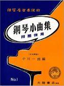 【小麥老師 樂器館】鋼琴小曲集 第一冊 拜爾併用/小川一郎【E10】