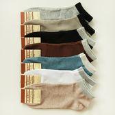 【買一送一】男士襪子純棉船襪純色襪運動襪【聚寶屋】
