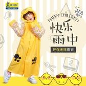 兒童雨衣男童女童幼兒園2-6-12歲小孩學生防水雨披帶書包位 韓菲兒