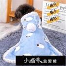 狗狗披風睡袍保暖衣服秋冬加絨加厚貓咪斗篷泰迪柯基法斗寵物服裝【快速出貨】