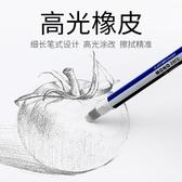 電動橡皮擦 超細筆型高光橡皮擦按動式 素描繪畫橡皮筆美術-全館限時85折