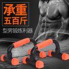男士俯臥撐支架健身器材LVV4492【KIKIKOKO】