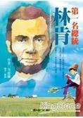 第一名總統林肯