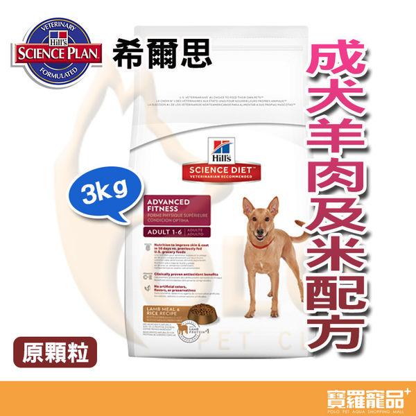 希爾思成犬羊肉及米配方(原 顆粒) 3kg【寶羅寵品】