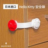 日本進口 蛋黃哥 凱蒂貓 安全鎖 Hello Kitty 防夾手 兒童 寶寶 抽屜鎖 櫥櫃鎖 冰箱鎖 『無名』 N06115