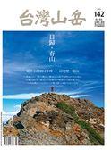 台灣山岳 2-3月號/2019 第142期