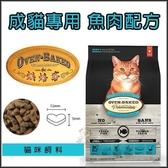 *WANG*烘焙客(非吃不可)Oven-Baked《成貓-魚肉配方》5磅