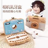 帥帥狗乳牙紀念盒女孩男孩裝牙齒盒子相機乳牙盒兒童胎毛保存收藏 格蘭小鋪