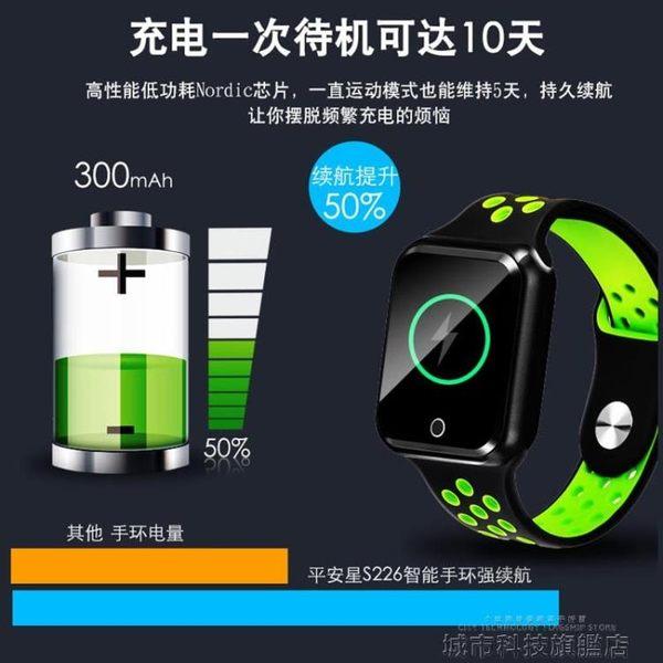 智慧手環 彩屏智慧手環藍芽運動手錶男女監測量健康防水多功能計步器蘋果安卓 城市科技