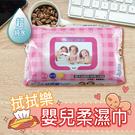 【珍昕】台灣製 拭拭樂 嬰兒柔濕巾(約18x20cm/共60抽)/濕紙巾/濕巾