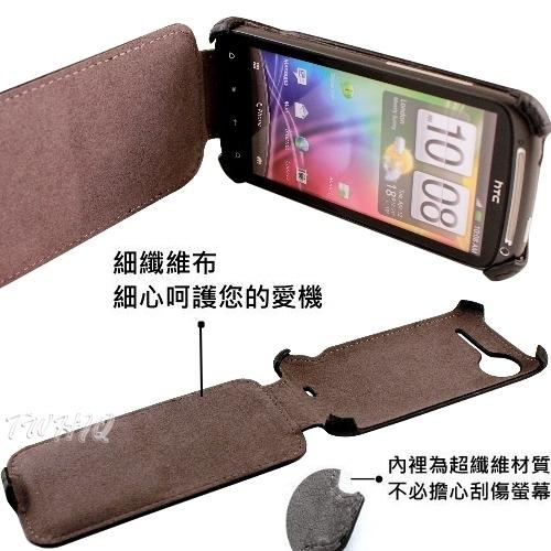 HTC Sensation 感動機/ Sensation XE 音浪機 動感卡夢紋 下掀式 手機皮套◆贈送! i-COSE真皮抽拉式皮套◆