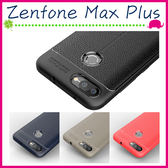 Asus Zenfone Max Plus 5.7吋 荔枝皮紋背蓋 時尚手機殼 全包邊保護套 TPU軟殼手機套 矽膠保護殼