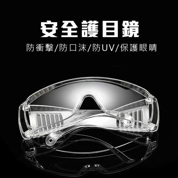 護目鏡 防口沫防衝擊安全鏡片 台灣製造檢驗合格