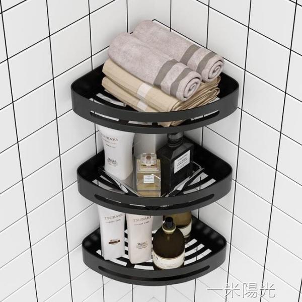 浴室置物架廁所洗手間洗漱台牆上毛巾收納洗澡免打孔壁掛式衛生間  一米陽光