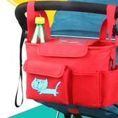 嬰兒手推車掛包童車掛袋收納袋掛鉤包傘車高景觀置物袋嬰兒車掛包【奇趣家居】