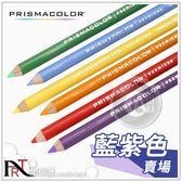 『ART小舖』美國 PRISMACOLOR 霹靂馬 油性色鉛筆 藍紫色系 單支自選