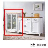 艾拉鄉村2 7 尺展示置物櫃19HY2 B402 04 【ModernDeco 】
