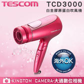 TESCOM  TCD3000 【24H快速出貨】 奈米水霧 膠原蛋白吹風機  國際變壓  TCD3000TW  公司貨