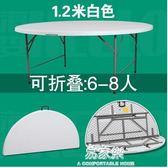 折疊餐桌家用桌子多功能圓桌簡易伸縮大家庭吃飯聚會耐用酒店桌椅YYS     易家樂
